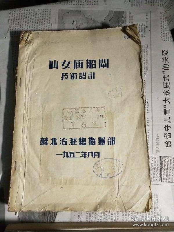 仙女庙船闸技术设计 似宣纸印刷   有几百页