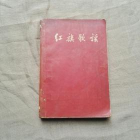 1959年·大跃进民歌选·:红旗歌谣    彩色插图