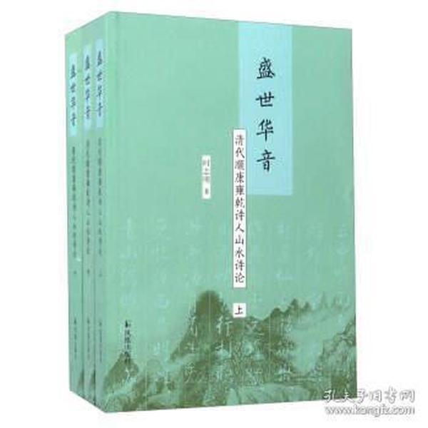 9787550625563盛世华音-清代顺康雍乾诗人山水诗论-(全三册)