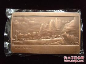 1996年,毛泽东诗词纪念章(毛泽东诗词大铜章)付原装盒!