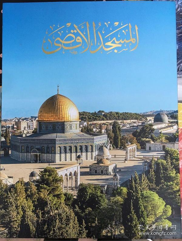 耶路撒冷 清真寺