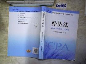 2015年度注册会计师全国统一考试辅导教材:经济法..