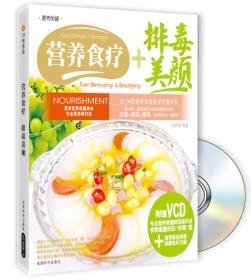 营养食疗+排毒美颜-BOOK+VCD