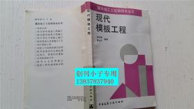 现代模板工程--建筑施工工程师技术丛书  杨宗放 郭正兴编著 中国建筑工业出版社