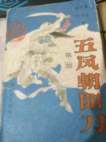 五凤朝阳刀(第二部)