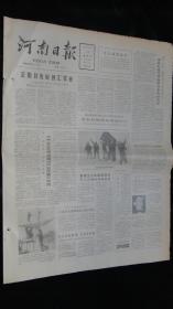 【报纸】河南日报 1987年5月14日【正阳县发展创汇农业】【第二次全国工业普查表明,大中企业在我省建设中发挥重大作用】