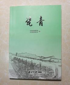 瓷青  (创刊号)