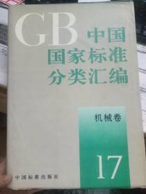 《中国国家标准分类汇编 机械卷 17》