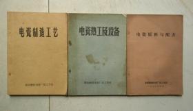 电瓷制造工艺/电瓷原料与配方/电瓷热工及设备(湖南醴陵电瓷厂技工学校)