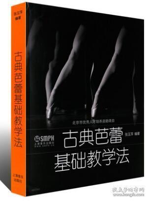 正版古典芭蕾基础教学法 上海音乐出版社 古典