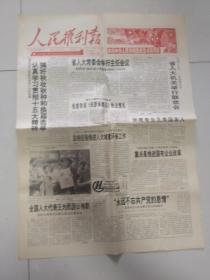 人民权利报 1997年10月1日 【看图描述】