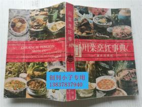 川菜烹饪事典  重庆出版社