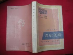 温病条辨:白话中医古籍丛书