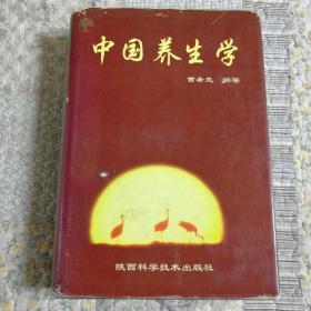 中国养生学