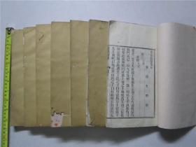 清代白纸木刻线装大开本《东汉会要》原书四十卷八厚册全 (现缺第一册,存;卷5-卷40 第二至第八册 共7册合售)