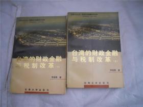台湾的财政金融与税制改革 上、下 两本合售