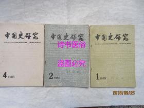 中国史研究(季刊):1985年第1、2、4期 3本合售