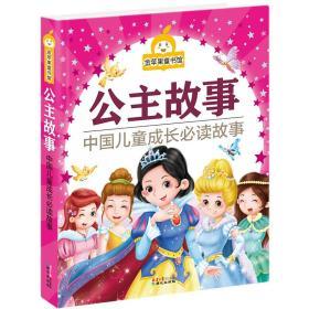 金苹果童书馆:公主故事(彩图拼音版)