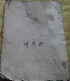 抗战时期晋察冀边区国语读本.