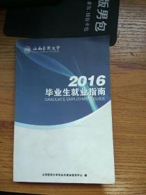山西医科大学2016毕业生就业指南