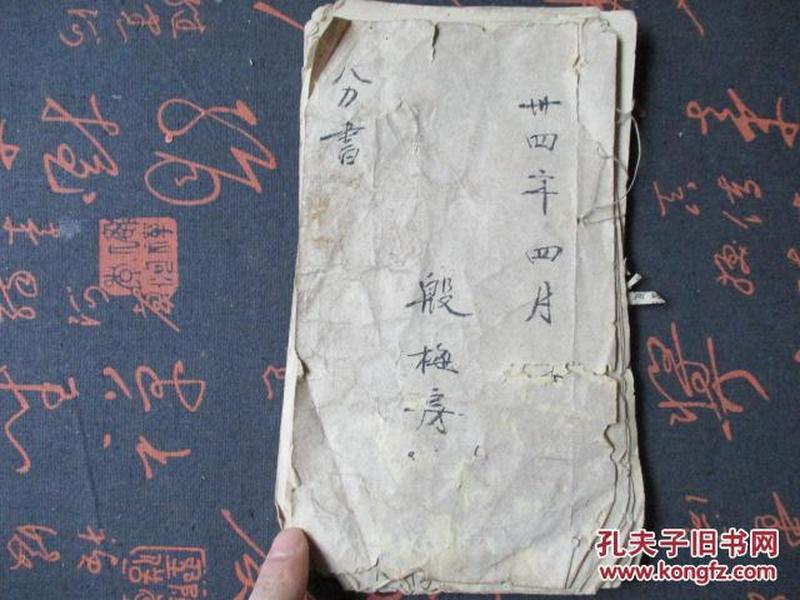 民国34年:手抄记录本