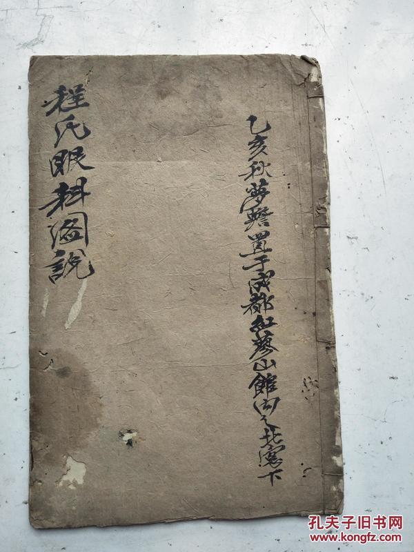 中医收藏佳品,丹道医家张觉人收藏过的程氏眼科图说。