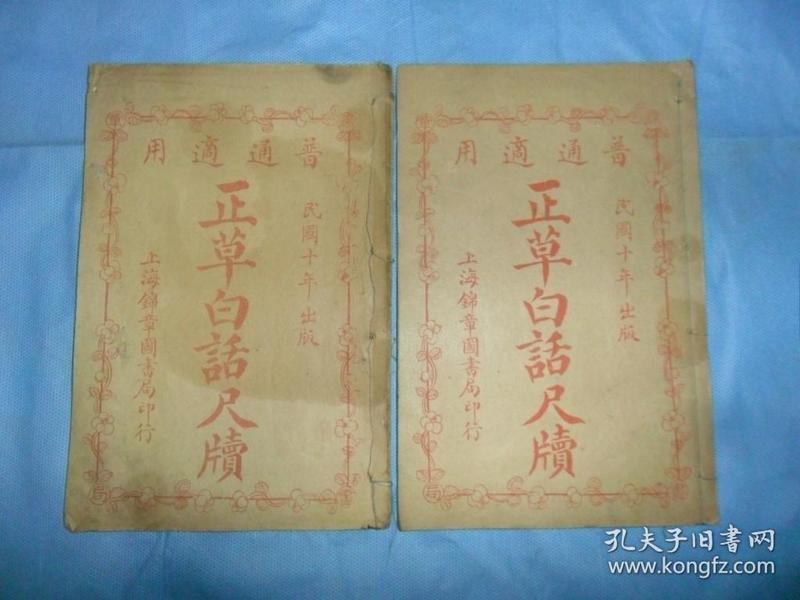 民国十年,《正草白话尺牍》上下卷,两册全