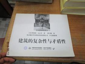 经典建筑理论丛书:建筑的复杂性与矛盾性 ( 横16开)
