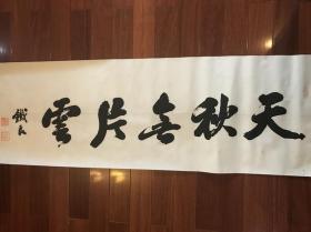 清末军机大臣满洲贵族铁良《天秋无片云》书法横幅 尺寸大