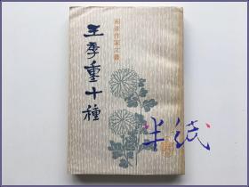 王季重十种 浙江作家文丛  1987年初版平装