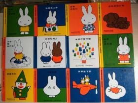 荷兰插画大师迪克布鲁纳作品(米菲绘本系列) 米菲在动物园、米菲去上学、米菲过生日、史纳菲的小狗、米菲的梦、米菲装鬼.........等(12册合售)