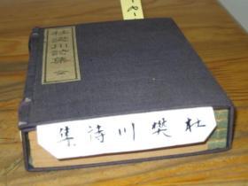 和刻本 《杜樊川诗集》 1函4册全