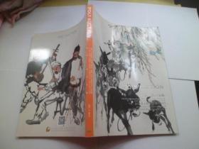 2013北京保利秋季拍卖会:李琦、冯真家藏2013.12.4