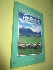 中国西藏基本情况丛书:西藏地理(自然卷.中文图文本)