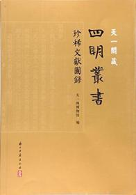 天一阁藏四明丛书珍稀文献图录