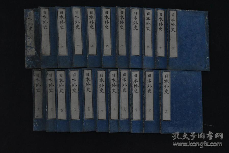 《日本外史》和刻本 线装22册全 版本少见 详细介绍自日本弘仁年间 (公元814年)到庆长年间(1603年)七百多年间 源氏 新田氏 德川氏等多个姓氏的历史 尺寸25*18cm 赖氏藏版1848年发行