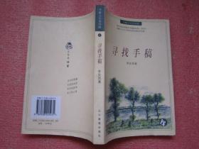 书趣文丛:第四辑 (6)《寻找手稿》1996年一版一印、品佳近新