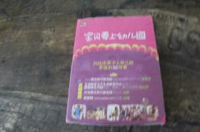 宝贝要上幼儿园:父母送孩子上幼儿园的全程实用指导手册