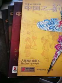 中国之韵四种(08年8月、10年3期、10年10期、11年4期)