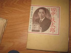 从书简看与中国著名人士交流的足迹田中庆太郎