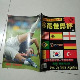 珍藏世界杯 上辑  (没有赠品)