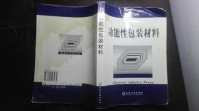 功能性包装材料(受潮过,不影响阅读)