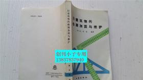 旧建筑物的检测加固与维护 邸小坛 周燕编著 地震出版社
