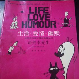 生活   爱情  幽默