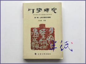 印学研究 第一辑  山东印学研究专辑 2009年初版
