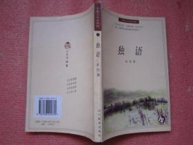 书趣文丛:第四辑 (1)《独语》1996年一版一印、品佳近新