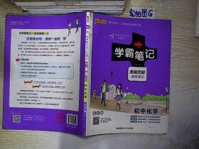学霸笔记 漫画图解速查速记 初中化学.