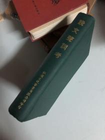 说文声训考 作者 武进·张建葆 撰 中华民国六十三年二月二十日初版