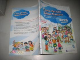 汉语乐园:印度尼西亚语版  附光盘