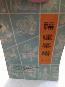 《福建菜谱》(厦门)一册